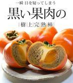 【果之蔬-宅配免運】日本和歌山黑糖蜜柿x1箱裝【10~12顆/箱 每箱約4kg±10%】