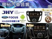 【JHY】15~18年福特FOCUS專用9吋螢幕 MS6安卓多媒體主機*安卓+三聲控*送1年4G網+影視3個月