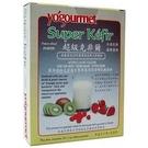 超級克菲爾菌--高活性發酵乳酸菌粉 10包/每包10g/盒/ 購買4盒免運