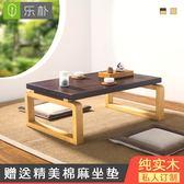 茶几桌簡約榻榻米茶拼色實木幾陽台飄窗小茶幾實木和室幾桌現代炕桌 免運直出 交換禮物
