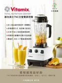 大侑Vita-Mix 全營養調理機 送磅秤