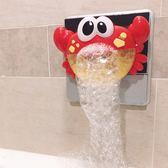 螃蟹泡泡機玩具兒童戲水歡樂吹泡泡抖音寶寶吐泡泡洗澡玩具