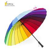 防風男傘戶外男傘彩虹廣告傘