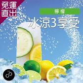 ICE BABY 夏豔檸檬-單一口味共20支-箱【免運直出】