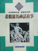 【書寶二手書T3/翻譯小說_LBT】希臘羅馬神話故事_哈米爾頓