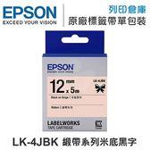 EPSON C53S654438 LK-4JBK 緞帶系列米底黑字標籤帶(寬度12mm)/適用 LW-200KT/LW-220DK/LW-400/LW-Z900