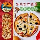 加州迷你披薩.暢銷口味組(6吋×5片)(BBQ+辣雞+索諾瑪鎮起司+田園派對+塞貢多狂雞)﹍愛食網