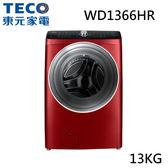 【TECO 東元】13公斤變頻洗脫烘滾筒洗衣機WD1366HR