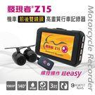 【發現者】Z15機車前後雙鏡頭 高畫質行車記錄器 *贈16G記憶卡 新品上市~