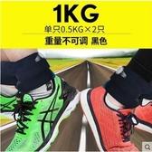【腳腕1kg一對】跑步負重沙袋綁腿綁手運動訓練