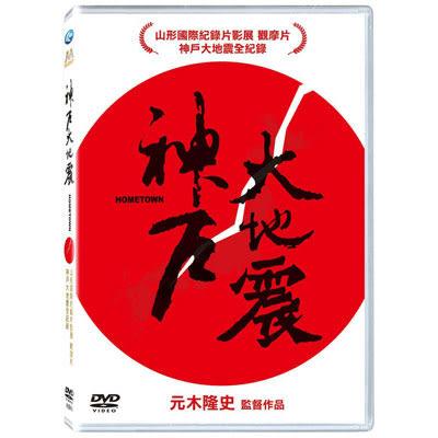 神戶大地震DVD