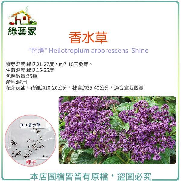 【綠藝家】H51.香水草種子35顆