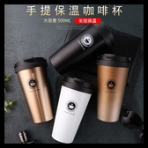 304不銹鋼手提保溫杯 咖啡杯500ML(4色可選)