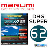 【免運】Marumi DHG Super 62mm 數位多層鍍膜 超薄框 保護鏡 (彩宣公司貨) PT