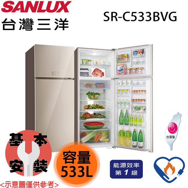【SANLUX三洋】533L 1級直流變頻上下門雙門電冰箱 SR-C533BVG 含基本安裝 免運費