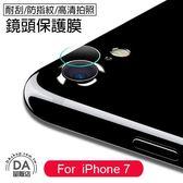 iphone 7 8 plus 透明 鏡頭貼【手配88折任選3件】手機 鏡頭 保護貼 保護膜 軟膜