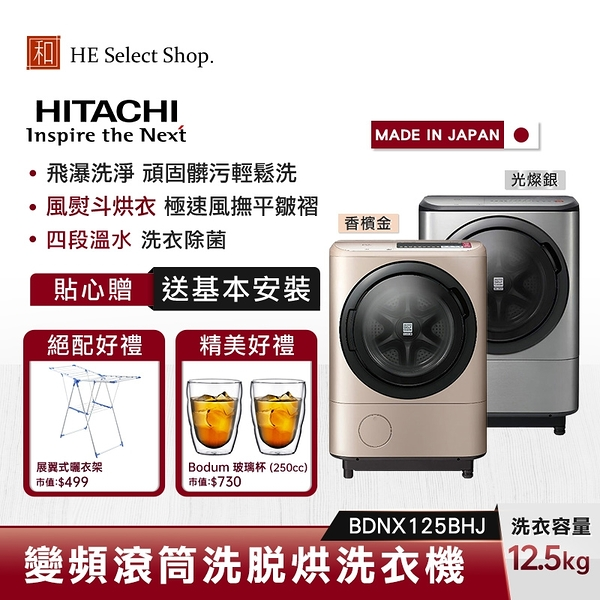 【贈基本安裝+好禮雙重送】HITACHI日立 滾筒式 洗脫烘 洗衣機 BDNX125BHJ 12.5公斤 4段溫控 日本製