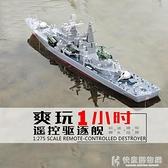遙控船 軍艦遙控戰艦軍艦模型快艇玩具船船模驅逐艦 快意購物網