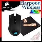 [ PC PARTY ] 送MM100鼠墊 海盜船 Corsair Harpoon RGB Wireless 光學滑鼠