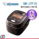 【信源】象印6人份豪熱羽釜壓力IH電子鍋 NW-JTF10