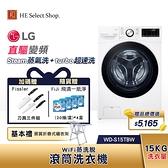 【3大豪禮加碼送】LG樂金 WD-S15TBW 15公斤 白色 蒸洗脫 滾筒洗衣機