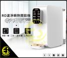 G-PLUS GP-W01R 濾淨瞬熱開...