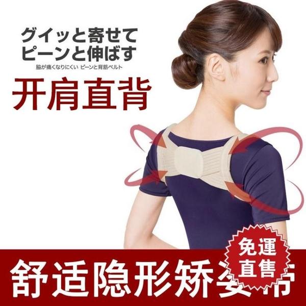矯正器帶男女成年隱形矯姿提升氣質兒童直背部神器 【全館免運】