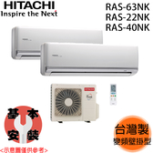 【HITACHI日立】22+40 變頻1對2分離式冷氣RAM-63NK/RAS-22+40歡迎來電洽詢
