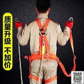 安全繩 安全帶高空作業國標全身保險帶電工雙背空調安裝五點式戶外安全繩 igo宜品居家館