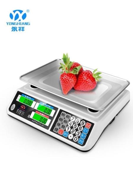 電子秤商用精準稱重臺秤30KG計價電子稱家用廚房水果小型賣菜只顯示公斤