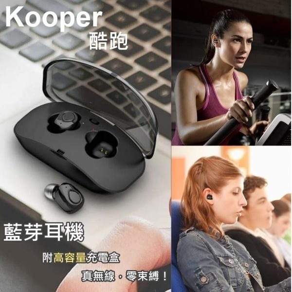 Kooper酷跑 TWS-X18 真無線藍牙耳機麥克風 附充電座艙 雙人可用 CVC降噪 高清通話 音樂 LINE語音