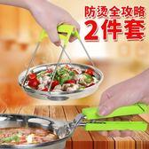 新年大促 不銹鋼防燙夾碗夾抓盤器取碗蒸鍋夾子防滑蒸菜湯端菜手夾盤取物提