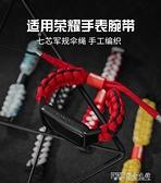 適用華為榮耀手環6/5表帶 榮耀4nfc版手環腕帶編織尼龍傘繩手腕帶 探索先鋒