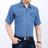 中年男士短袖襯衫夏季牛仔襯衣超薄上衣工作服寬鬆加大尺碼男裝 【限時八五折】