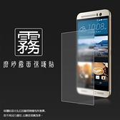 ◆霧面螢幕保護貼 HTC One M9  Plus/M9+ 保護貼 軟性 霧貼 霧面貼 磨砂 防指紋 保護膜