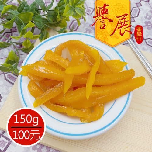 【譽展蜜餞】蜜芒果(芒果羔) 小包150g/100元