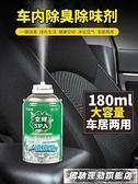 香膏香水汽車固體車上用品車內空氣清新劑車用裝飾品大全香薰 風馳