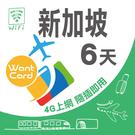 【Want Card】新馬上網卡 新加坡 馬來西亞 6日不降速 4G上網 吃到飽上網SIM卡 網卡 漫遊卡