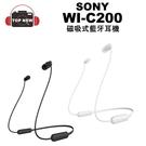 (現貨免運)SONY 藍牙耳機 WI-C200 頸掛式藍牙耳機 磁吸 收納 氣密式耳塞 高音質耳機 公司貨 台南上新