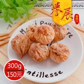 【譽展蜜餞】伊朗顆粒無花果 300g/150元