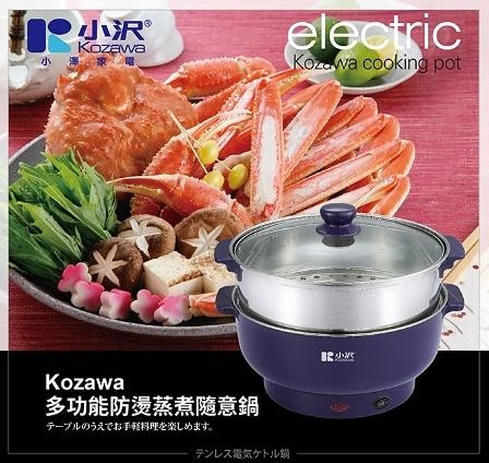 ^聖家^小澤多功能防燙蒸煮隨意鍋 KW-0123SP【全館刷卡分期+免運費】