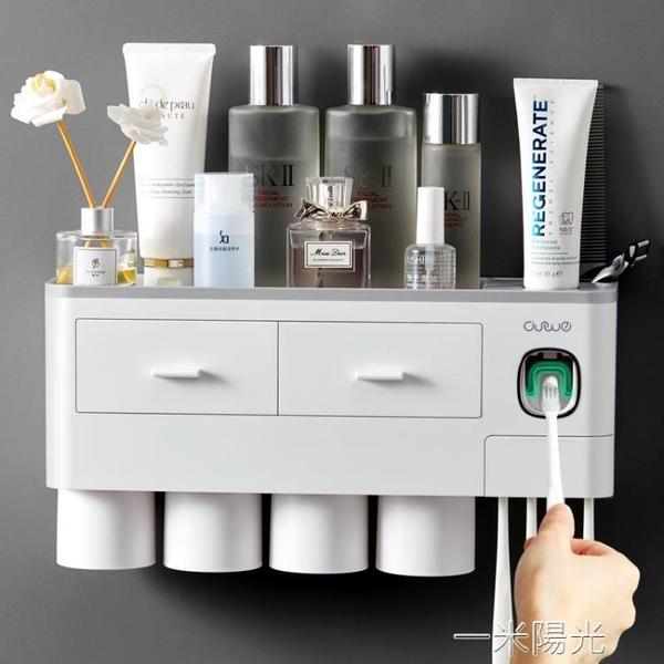 牙刷置物架刷牙杯漱口掛牆式衛生間免打孔壁掛網紅壁式盒牙具套裝  一米陽光