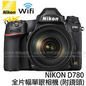贈禮券~NIKON D780 KIT 附 24-120mm F4 G (24期0利率 免運 公司貨) 單鏡組 全片幅 FX 數位單眼相機