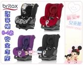麗嬰兒童玩具館~Britax First Class plus 頭等艙0-4歲安全汽座(斑馬/紅色/紫色/黑色)
