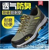 安全鞋 安全鞋男士防砸防刺穿夏季透氣輕便鋼包頭防臭老保鋼板工地工作鞋 城市科技