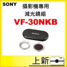 ★限量優惠 SONY 數位攝影機專用濾鏡組 VF-30NKB 30mm 濾鏡、保護鏡 減光鏡套組 《台南/上新》公司貨