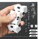 歐美熱銷 無限解壓魔方 infinity cube無限翻轉方塊 解壓魔方 手指魔方【H00169】