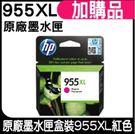 HP NO.955XL /955XL 高印量紅色 原廠盒裝墨水匣