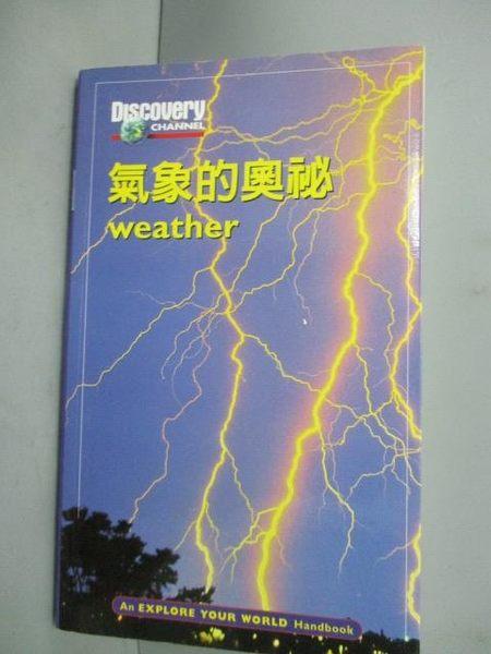 【書寶二手書T2/科學_GPS】氣象的奧秘_王光華