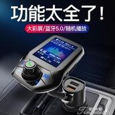 車載播放器-品點車載MP3播放器藍芽接收器汽車usb音響萬能充電器多功能帶aux 提拉米蘇